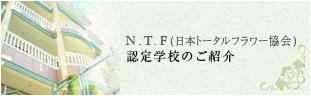 N.T.F 認定学校のご紹介