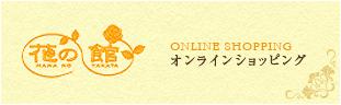 花の館 オンラインショッピング