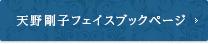 天野剛子フェイスブックページ