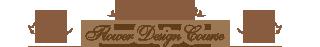 フラワーデザインコース
